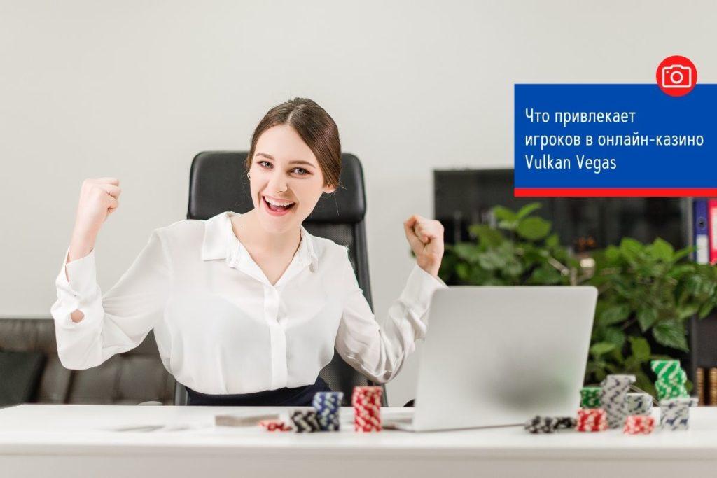 Что привлекает игроков в онлайн-казино Vulkan Vegas