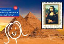 Что связывает Мона Лизу, пирамиды и здоровую улыбку?