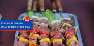 Шашлык из говядины: секреты маринования мяса