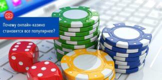 Почему онлайн-казино становятся все популярнее?