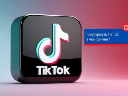 Популярность Tik Tok: в чем причины?