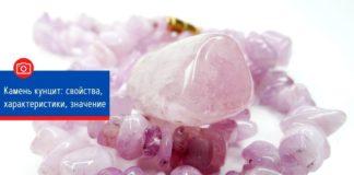 Камень кунцит: свойства, характеристики, значение