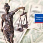 Коррупция в Украине: меняется ли ситуация?