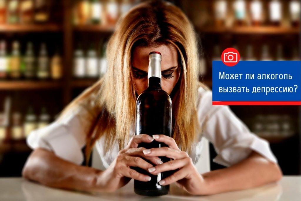 Может ли алкоголь вызвать депрессию?