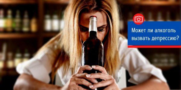 Может ли быть депрессия после алкоголя?