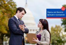 Опросы для бизнеса: функции и проведение