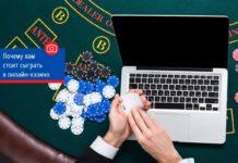 Почему вам стоит сыграть в онлайн-казино