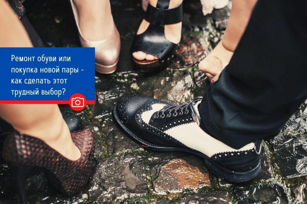 Ремонт обуви или покупка новой пары