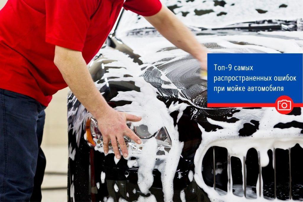 Топ-9 самых распространенных ошибок при мойке автомобиля