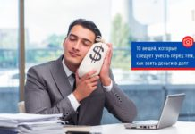10 вещей, которые следует учесть перед тем, как взять деньги в долг