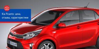 Kia Picanto: цена, отзывы, характеристики