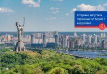 В Украине выпустили справочник по борьбе с коррупцией
