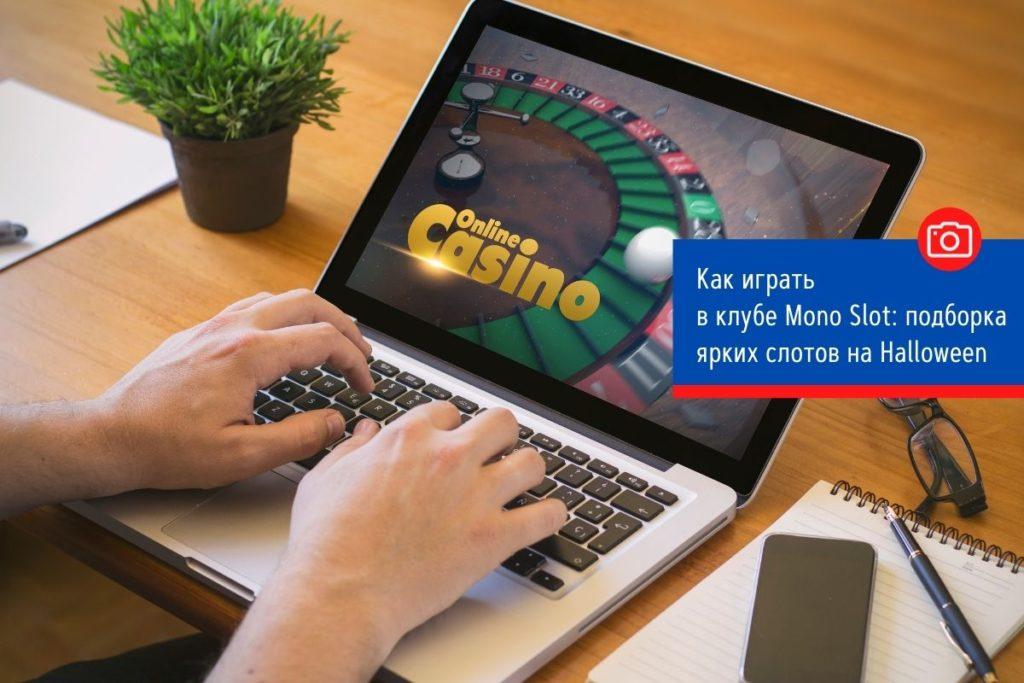 Как играть в клубе Mono Slot: подборка ярких слотов на Halloween