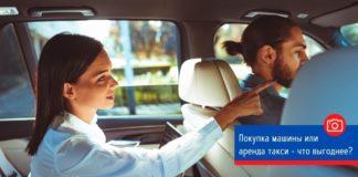 Покупка машины или аренда такси - что выгоднее?