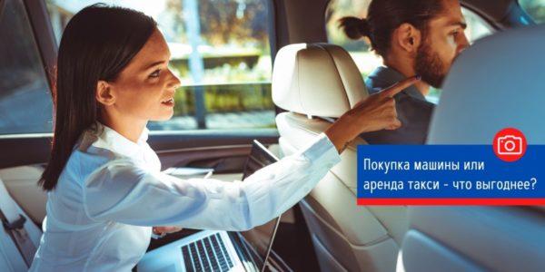 Покупка машины или аренда такси – что выгоднее?