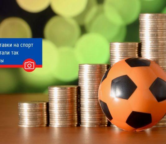 Почему ставки на спорт онлайн стали так популярны
