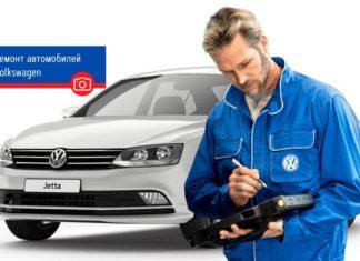 Ремонт автомобилей Volkswagen
