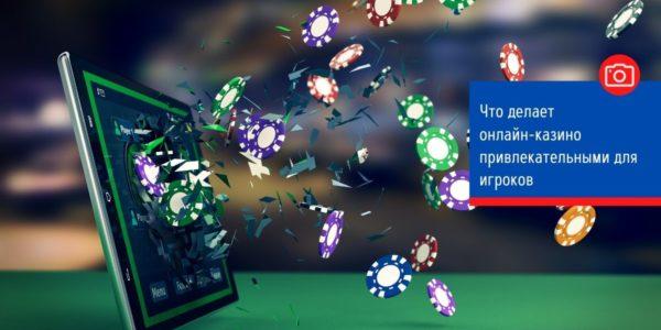 Что делает онлайн-казино привлекательными для игроков