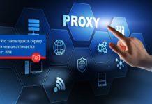 Что такое прокси сервер и чем он отличается от VPN