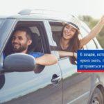 6 вещей, которые нужно знать, прежде чем отправиться в путешествие