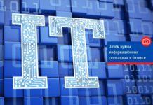 Зачем нужны информационные технологии в бизнесе
