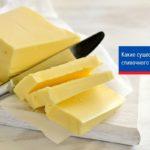 Какие существуют виды сливочного масла?