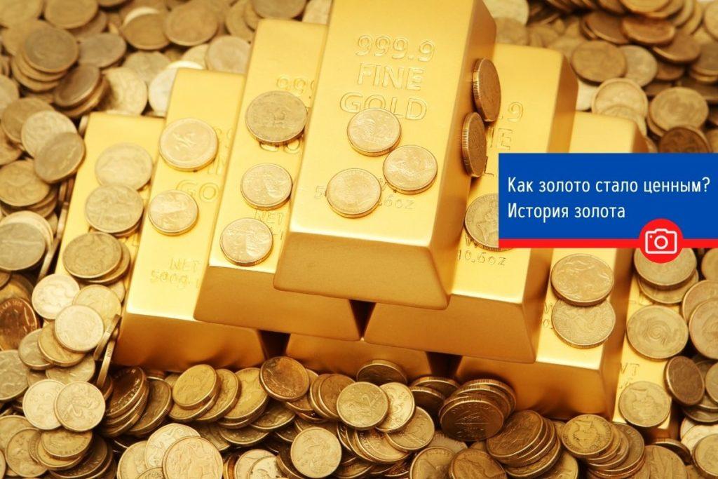 Как золото стало ценным