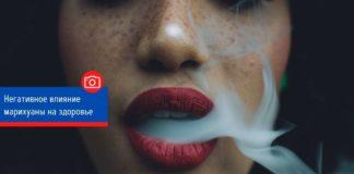 Негативное влияние марихуаны на здоровье
