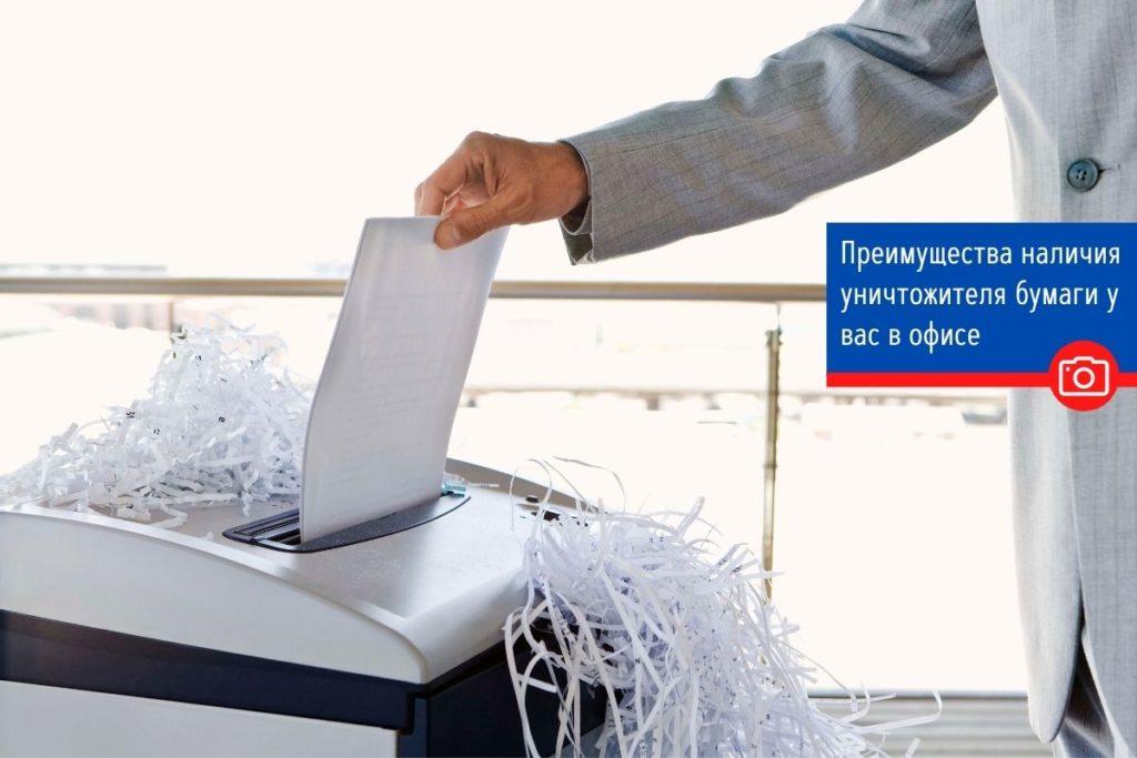 Преимущества наличия уничтожителя бумаги у вас в офисе