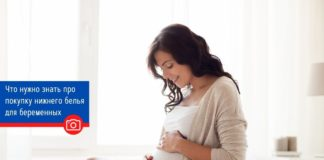 Что нужно знать про нижнее белье для беременных