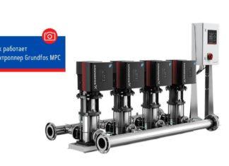 контроллер Grundfos MPC