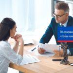 10 основных причин, чтобы нанять адвоката