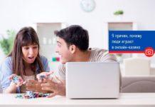 9 причин, почему люди играют в онлайн-казино