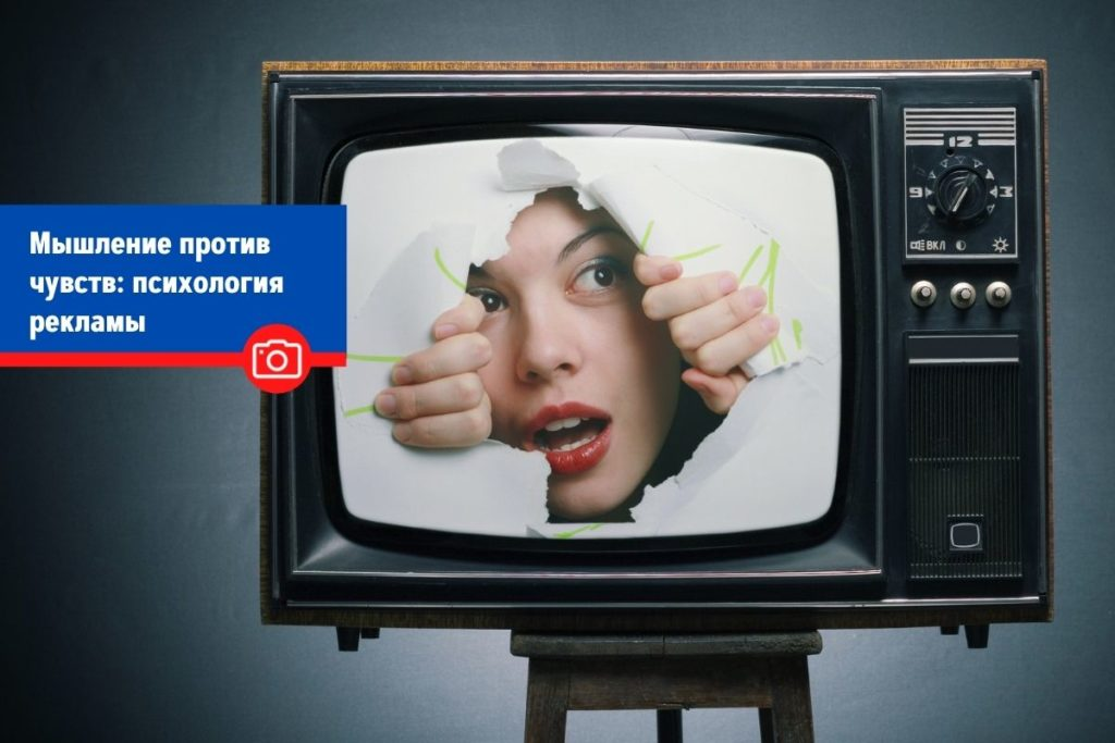 Мышление против чувств: психология рекламы
