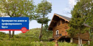 Преимущества домов из профилированного бруса