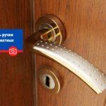 Как выбрать ручки для межкомнатных дверей