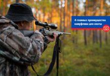 4 главных преимущества камуфляжа для охоты