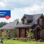 Какие преимущества у деревянных домов?