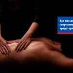 Как массаж помогает спортсменам предотвратить травмы