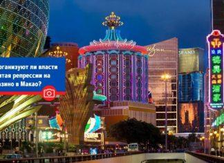 Организуют ли власти Китая репрессии на казино в Макао?