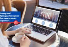 Преимущества ведения блога для бизнеса и маркетинга