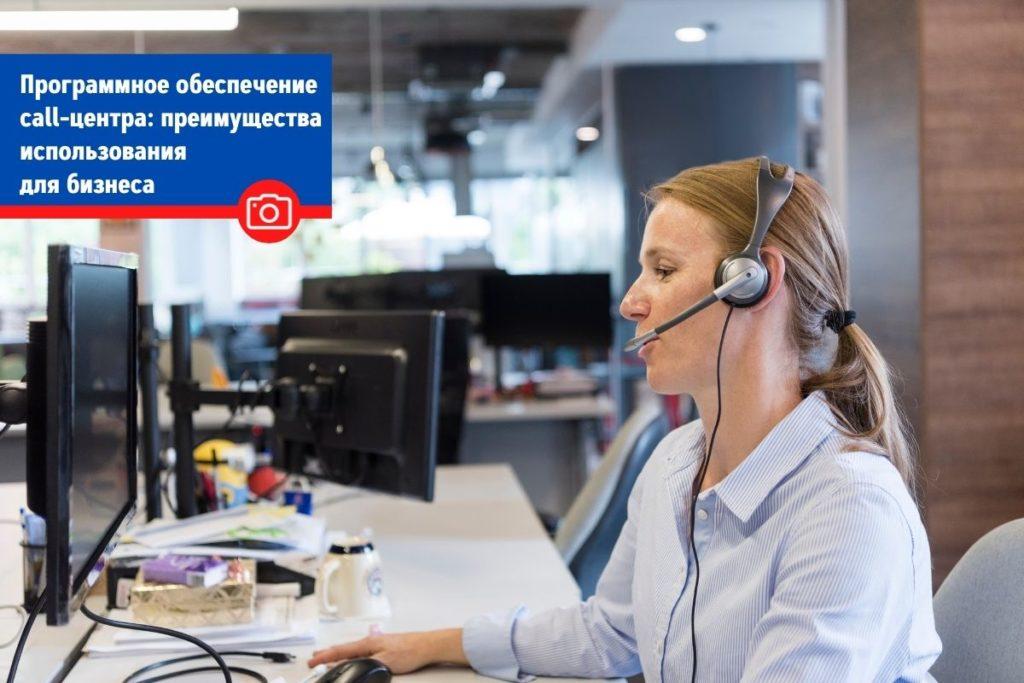 Программное обеспечение call-центра: преимущества использования для бизнеса