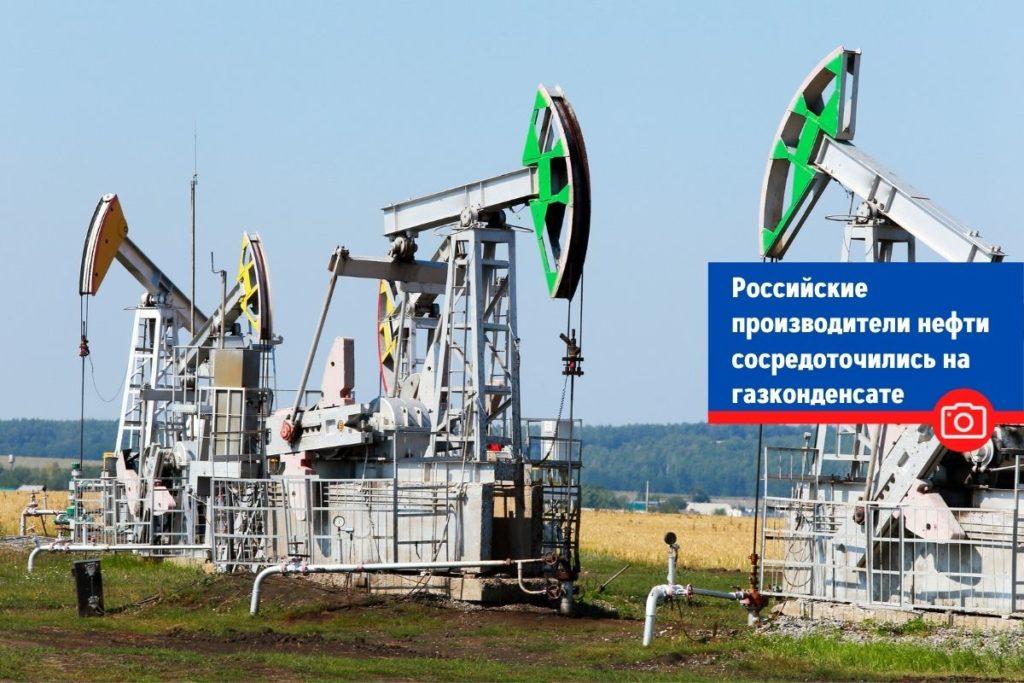 Российские производители нефти добывают газоконденсат