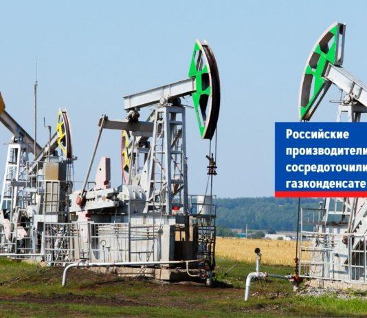 Российские производители нефти сосредоточились на газконденсате