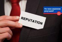 Что такое управление репутацией?