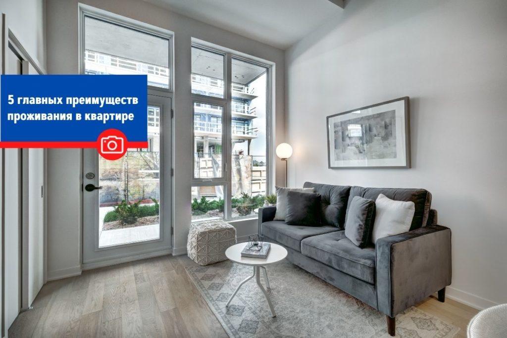 5 главных преимуществ проживания в квартире