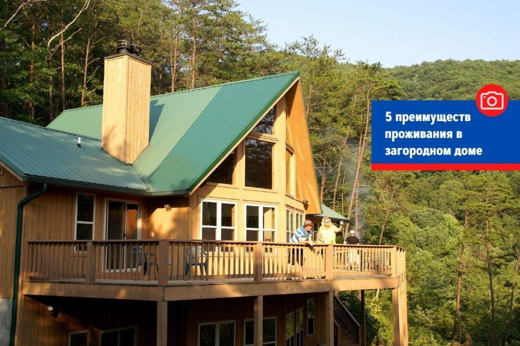 5 преимуществ проживания в загородном доме