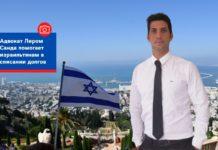 Адвокат Лиром Санда помогает израильтянам в списании долгов