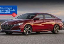Все, что нужно знать про Hyundai Elantra 2021