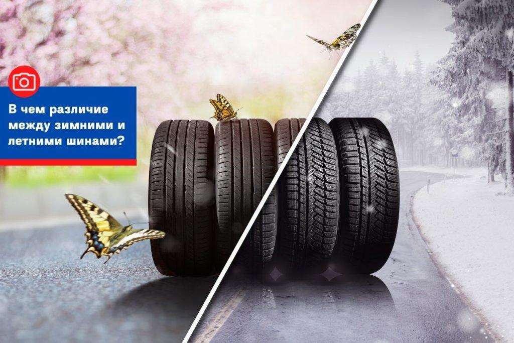 В чем различие между зимними и летними шинами?